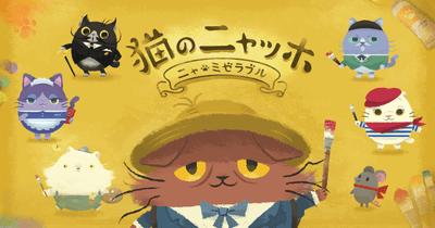 猫のニャッホ ニャミゼラブル パズルアプリ