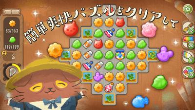 猫のニャッホ ニャミゼラブル パズルアプリ2