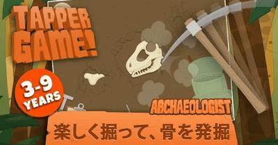 考古学者 恐竜ゲーム パズルアプリ