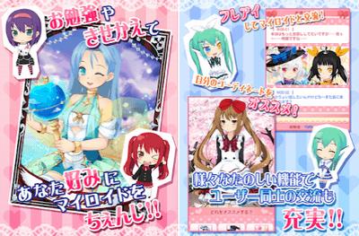 萌えCanちぇんじ 美少女アプリ2