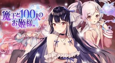 魔王と100人のお姫様 美少女アプリ