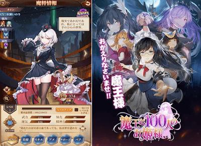 魔王と100人のお姫様 美少女アプリ2