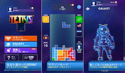 TETRIS テトリス パズルアプリ2