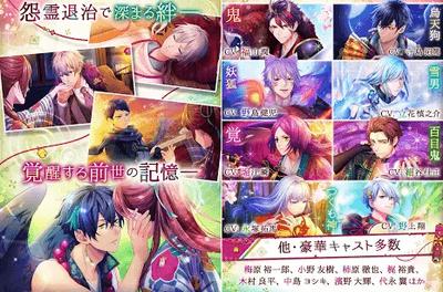 あやかし恋廻り 恋愛アプリ2