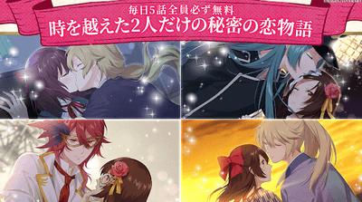 めいこい 明治東亰恋伽 恋愛アプリ2