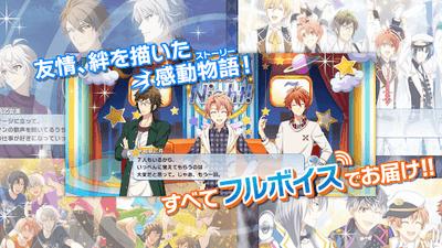 アイドリッシュセブン 恋愛アプリ2