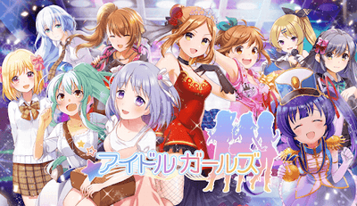 アイドルガールズ 恋愛アプリ