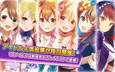 アイドルガールズ 恋愛アプリ2