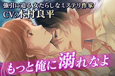 イケメンヴァンパイア 恋愛アプリ2
