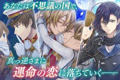 イケメン革命 恋愛アプリ2