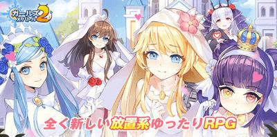 ガールズ X バトル 2 恋愛アプリ