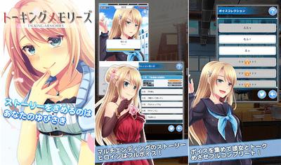 トーキングメモリーズ 恋愛アプリ2