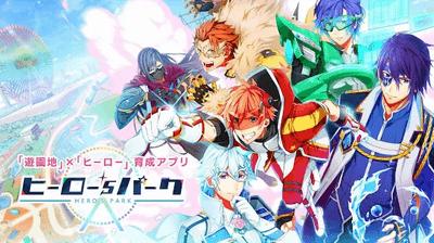ヒーロー'sパーク 恋愛アプリ