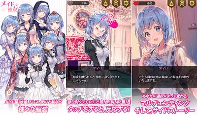 メイド彼女 恋愛アプリ2