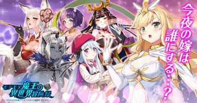 モテモテ魔王の異世界冒険録 恋愛アプリ