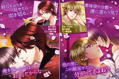 天下統一恋の乱 Love Ballad 恋愛アプリ2