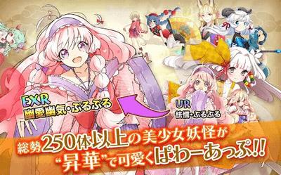妖怪百姫たん 恋愛アプリ2