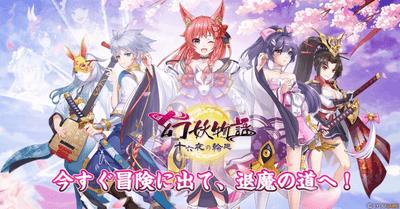 幻妖物語 恋愛アプリ