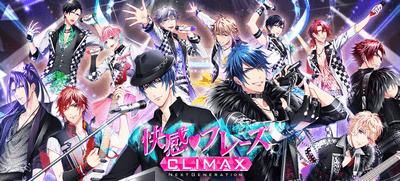 快感フレーズ CLIMAX 恋愛アプリ