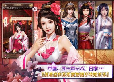 日替わり内室 恋愛アプリ2