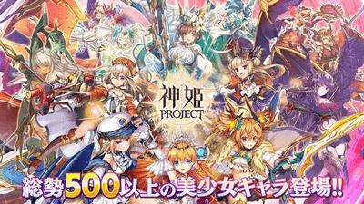 神姫PROJECT A 恋愛アプリ