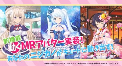 虹色カノジョ2d 恋愛アプリ2