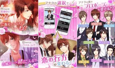 誓いのキスは突然に 恋愛アプリ2