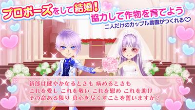 農園婚活 恋愛アプリ2