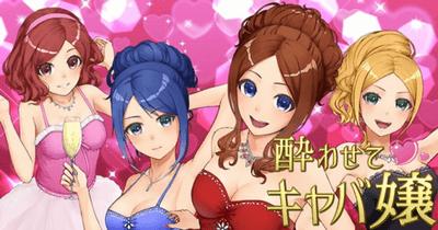 酔わせてキャバ嬢3 恋愛アプリ
