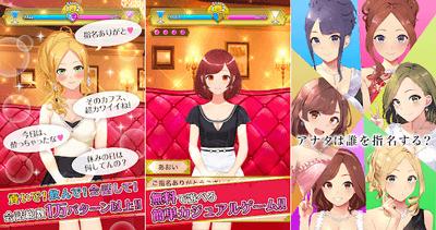 酔わせてキャバ嬢3 恋愛アプリ2