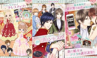 鏡の中のプリンセス Love Palace 恋愛アプリ2