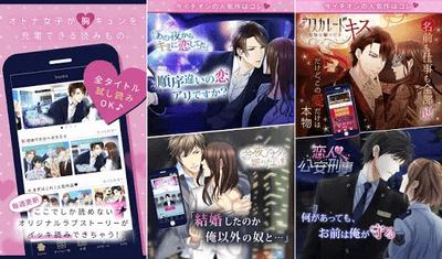 100シーンの恋+ 恋愛アプリ2