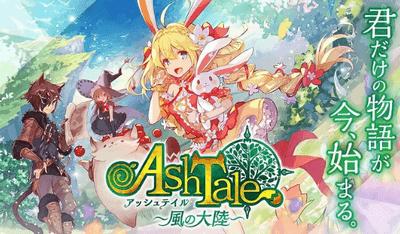 Ash Tale 恋愛アプリ