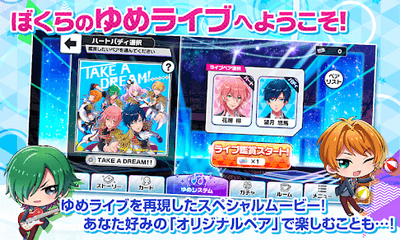 DREAM!ing 恋愛アプリ2