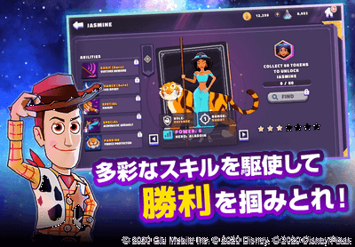 育成アプリ ディズニー ソーサラー・アリーナ2