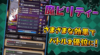 育成アプリ 魔界戦記ディスガイアRPG2
