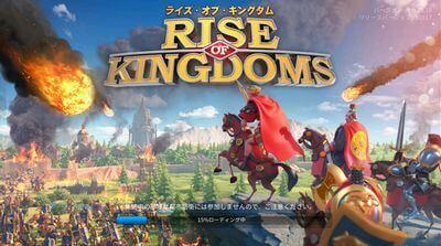 育成アプリ Rise Of kingdoms
