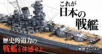 面白いアプリ 戦艦ファイナル