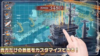 面白いアプリ 戦艦ファイナル2