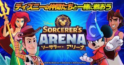 RPGアプリ ディズニー ソーサラー・アリーナ