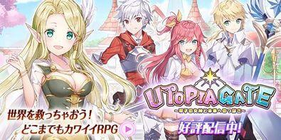 RPGアプリ ユートピア・ゲート