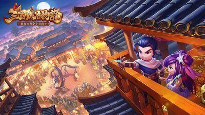 RPGアプリ 三国鍛冶物語