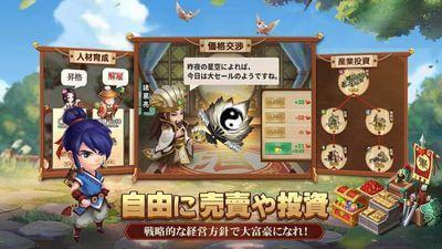 RPGアプリ 三国鍛冶物語2