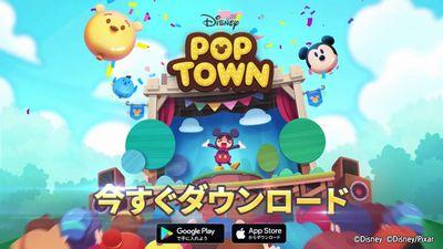 面白いアプリ ディズニー ポップタウン