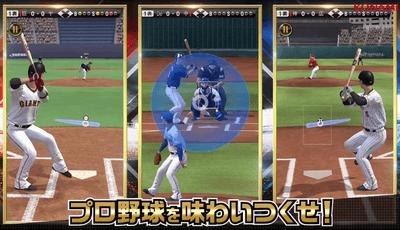 面白いアプリ プロ野球スピリッツA2