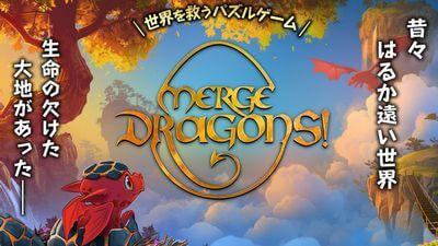 面白いアプリ マージドラゴン