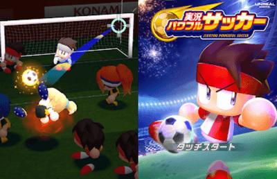 面白いアプリ 実況パワフルサッカー2