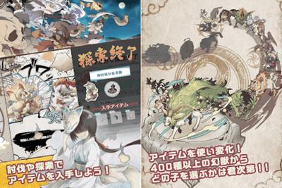 面白いアプリ 幻獣物語22