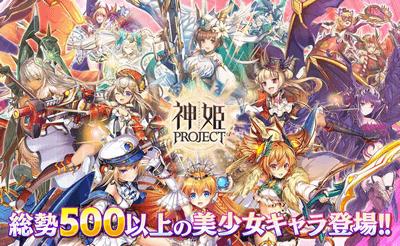 面白いアプリ 神姫PROJECT A