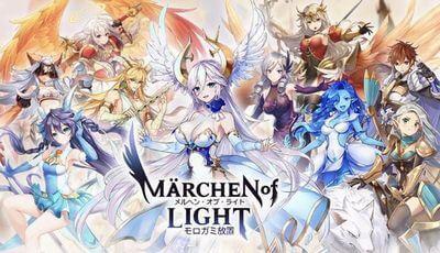 RPGアプリ メルヘン・オブ・ライト